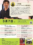 3月マインドフルネス瞑想会(案).jpg